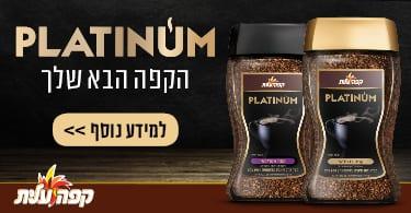 פלטינום הקפה הבא שלך