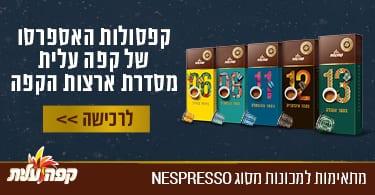 קפסולות האספרסו של קפה עלית מסדרת ארצות הקפה. תמונות של המארזים: 6,8,11,12,13