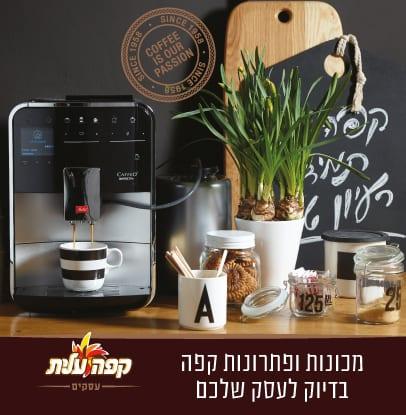 מכונות ופתרונות קפה בדיוק לעסק שלכם - קפה עלית לעסקים
